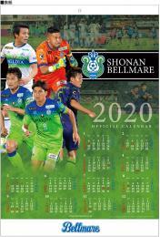 2020湘南ベルマーレオフィシャルカレンダー