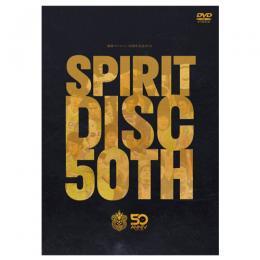 湘南ベルマーレ 50周年記念DVD 「SPIRIT DISC 50th」