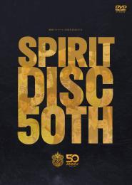 湘南ベルマーレ 50周年記念Blu-ray 「SPIRIT DISC 50th」