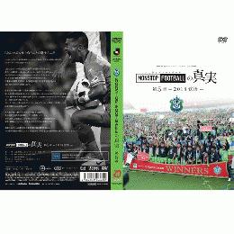 【通常版】湘南ベルマーレイヤーDVD NONSTOP FOOTBALLの真実 第5章 ー2018覚悟