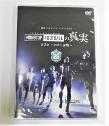 【通常版】湘南ベルマーレイヤーDVD NONSTOP FOOTBALLの真実 第2章 ~2015証明