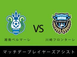 5/26(水)vs川崎フロンターレマッチデープレイヤーズアシスト