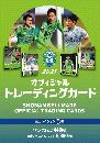 2021湘南ベルマーレオフィシャルトレーディングカード