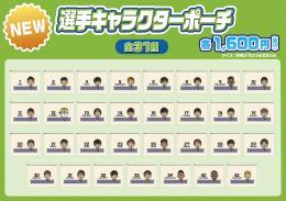選手キャラクターポーチ 法被ver.