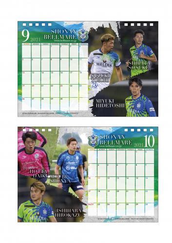 湘南ベルマーレ2021オフィシャル卓上カレンダー